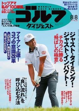 週刊ゴルフダイジェスト 2017/8/8号-電子書籍
