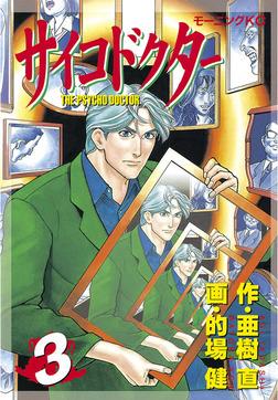 サイコドクター(3)-電子書籍
