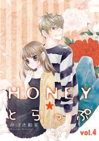 HONEY☆とらっぷ【分冊版】 4話