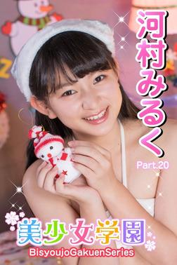美少女学園 河村みるく Part.20-電子書籍