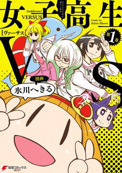 女子高生VS(1)-電子書籍