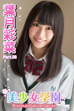 美少女学園 葉月彩菜 Part.38-電子書籍