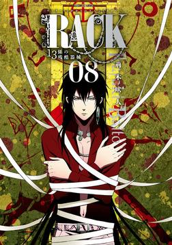 RACK―13係の残酷器械― 8-電子書籍