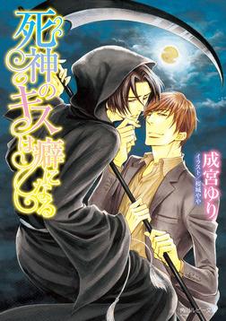 死神のキスは癖になる-電子書籍