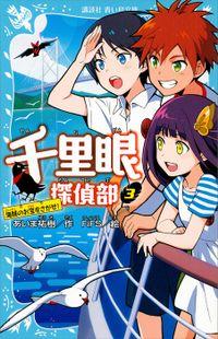 千里眼探偵部(3)海賊のお宝をさがせ!