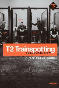 T2 トレインスポッティング(下)