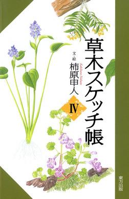 草木スケッチ帳4-電子書籍