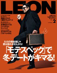 LEON 2021年 02月号