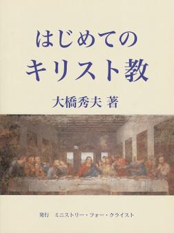 はじめてのキリスト教-電子書籍