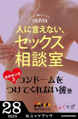 人に言えない、セックス相談室 女のホンネ(3)~コンドームをつけてくれない彼 他~-電子書籍