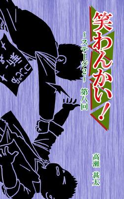 笑わんかい! ステージ2~なにわ漫才ラプソディ~第八回-電子書籍