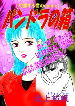 幻惑する愛のcomic パンドラの箱-電子書籍