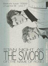 蒼の男 第二部-7 THE SWORD