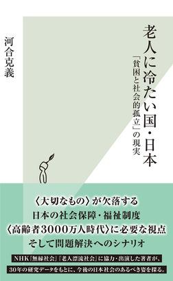 老人に冷たい国・日本~「貧困と社会的孤立」の現実~-電子書籍