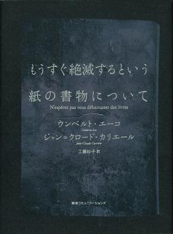 もうすぐ絶滅するという紙の書物について-電子書籍