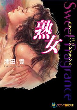 熟女【スウィート・フレグランス】-電子書籍