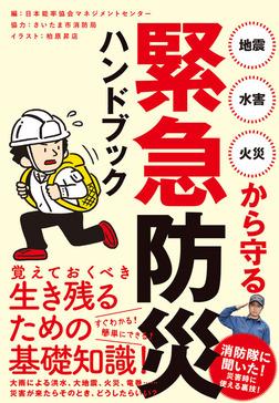 地震・水害・火災から守る 緊急防災ハンドブック-電子書籍