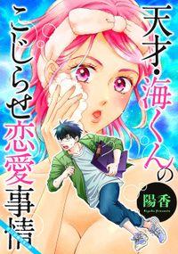 天才・海くんのこじらせ恋愛事情 分冊版 / 21