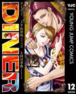 DINER ダイナー 12-電子書籍