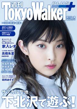 週刊 東京ウォーカー+ 2018年No.31 (8月1日発行)-電子書籍