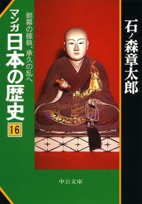 マンガ日本の歴史16 朝幕の確執、承久の乱へ