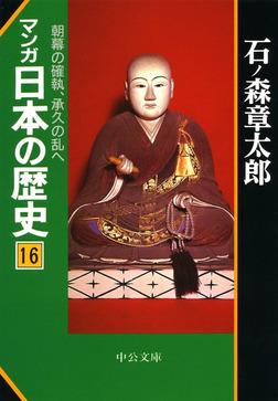 マンガ日本の歴史16 朝幕の確執、承久の乱へ-電子書籍