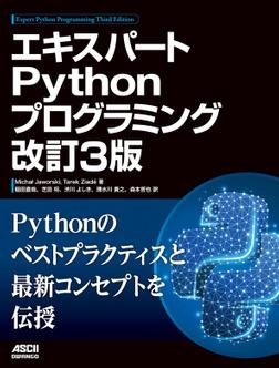 エキスパートPythonプログラミング 改訂3版-電子書籍