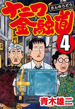 ナニワ金融道 4-電子書籍