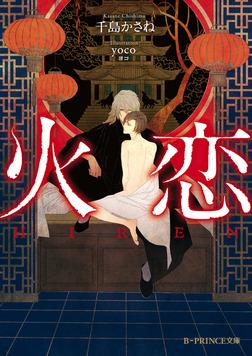 火恋【電子限定SS付き】-電子書籍