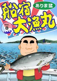 船宿 大漁丸8