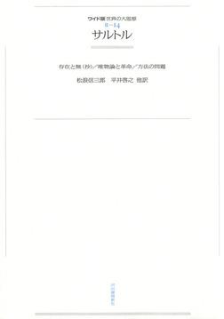 ワイド版世界の大思想 第2期〈14〉サルトル-電子書籍