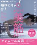 NHK 趣味どきっ!(火曜) 「筋トレ」でなりたい自分になる! メリハリ美筋ボディー2020年6月~7月