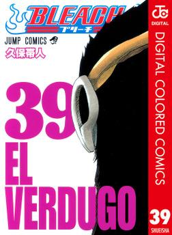 BLEACH カラー版 39-電子書籍