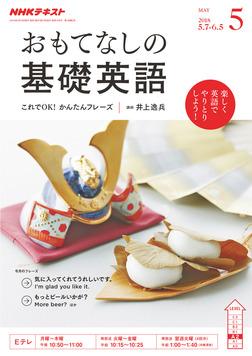 NHKテレビ おもてなしの基礎英語 2018年5月号-電子書籍