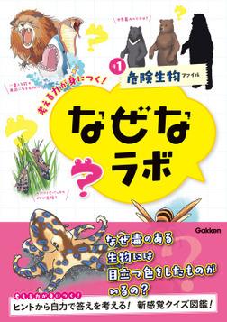 #1危険生物ファイル-電子書籍