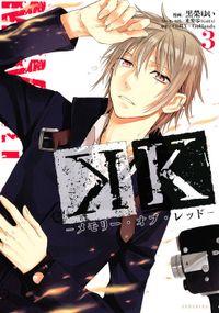 K ―メモリー・オブ・レッド―(3)