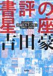 書評の星座 吉田豪の格闘技本メッタ斬り2005-2019