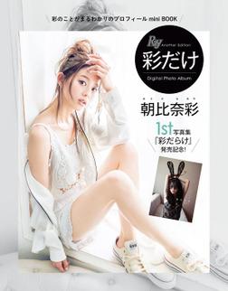 朝比奈彩「彩だけ」【ファースト写真集発売記念 電子限定特別編】-電子書籍