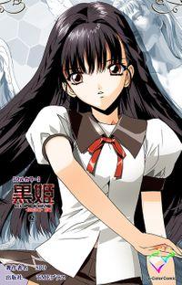 【フルカラー】黒姫 -桎梏の館- 前編 2