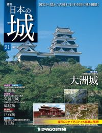 日本の城 改訂版 第91号