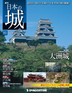 日本の城 改訂版 第91号-電子書籍