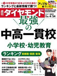 週刊ダイヤモンド 21年4月24日号