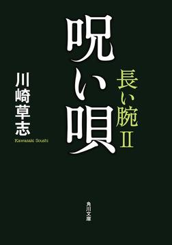 呪い唄 長い腕II-電子書籍