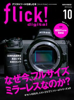 flick! digital 2018年10月号 vol.84-電子書籍
