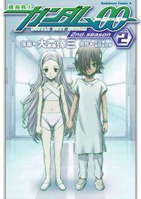 機動戦士ガンダム00 2nd Season(2)