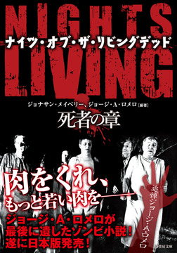 NIGHTS OF THE LIVING DEAD ナイツ・オブ・ザ・リビングデッド 死者の章-電子書籍