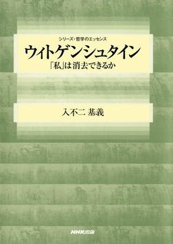 ウィトゲンシュタイン 「私」は消去できるか-電子書籍