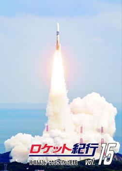 ロケット紀行Vol.15 H-IIA F26/はやぶさ2打上げ見学記-電子書籍