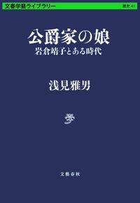 公爵家の娘 岩倉靖子とある時代
