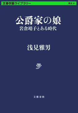 公爵家の娘 岩倉靖子とある時代-電子書籍